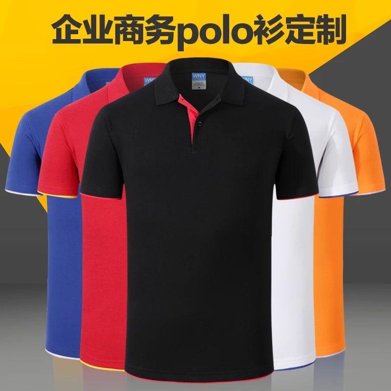 POLO衫工艺文化衫广告衫