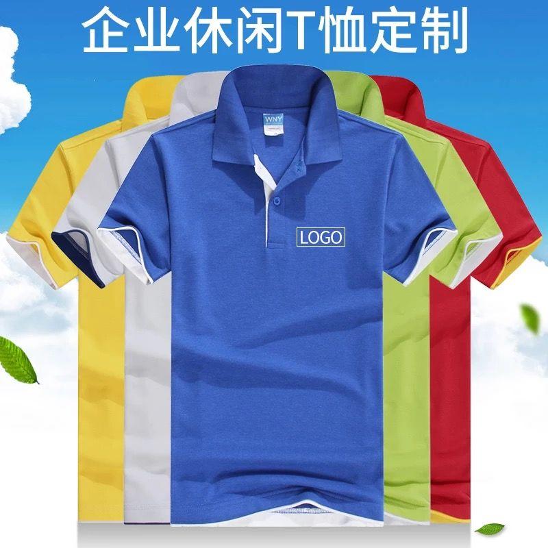 个性广告衫polo衫定制DIYT恤