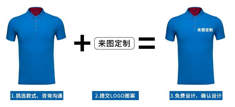 polo衫定做企业工作服装 广告文化衫定制短袖 班服同学聚会t恤印字