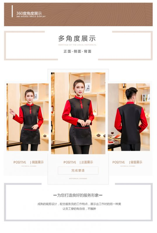 秋冬季川湘菜馆服务员衣服 特色餐饮饭店工作服装 酒店前台制服长袖