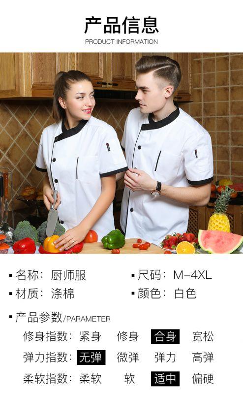夏季透气吸汗薄款厨师服短袖厨房餐饮快餐店工衣