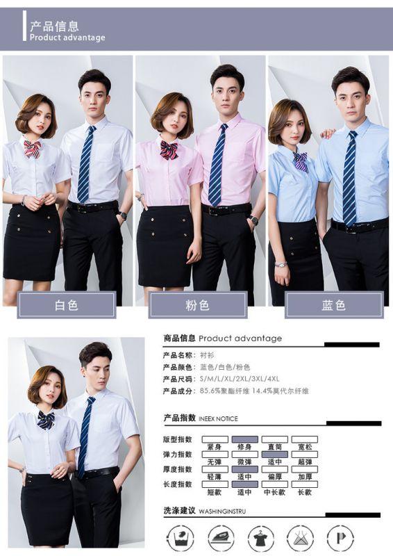 夏季短袖白色男女工装正装职业衬衫定制LOGO