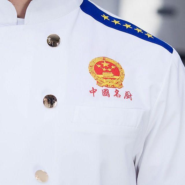 总厨大厨师长工作服 名厨酒店餐饮夏装 厨衣服装厨师服半袖