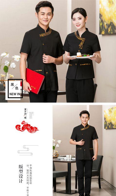 中式茶餐厅服务员工作服 短袖酒店餐饮火锅店饭店服装