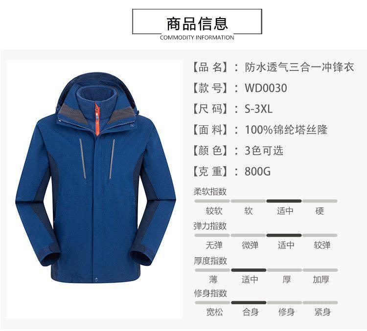 男款户外三合一防风防水耐磨登山冲锋衣143-WD1777