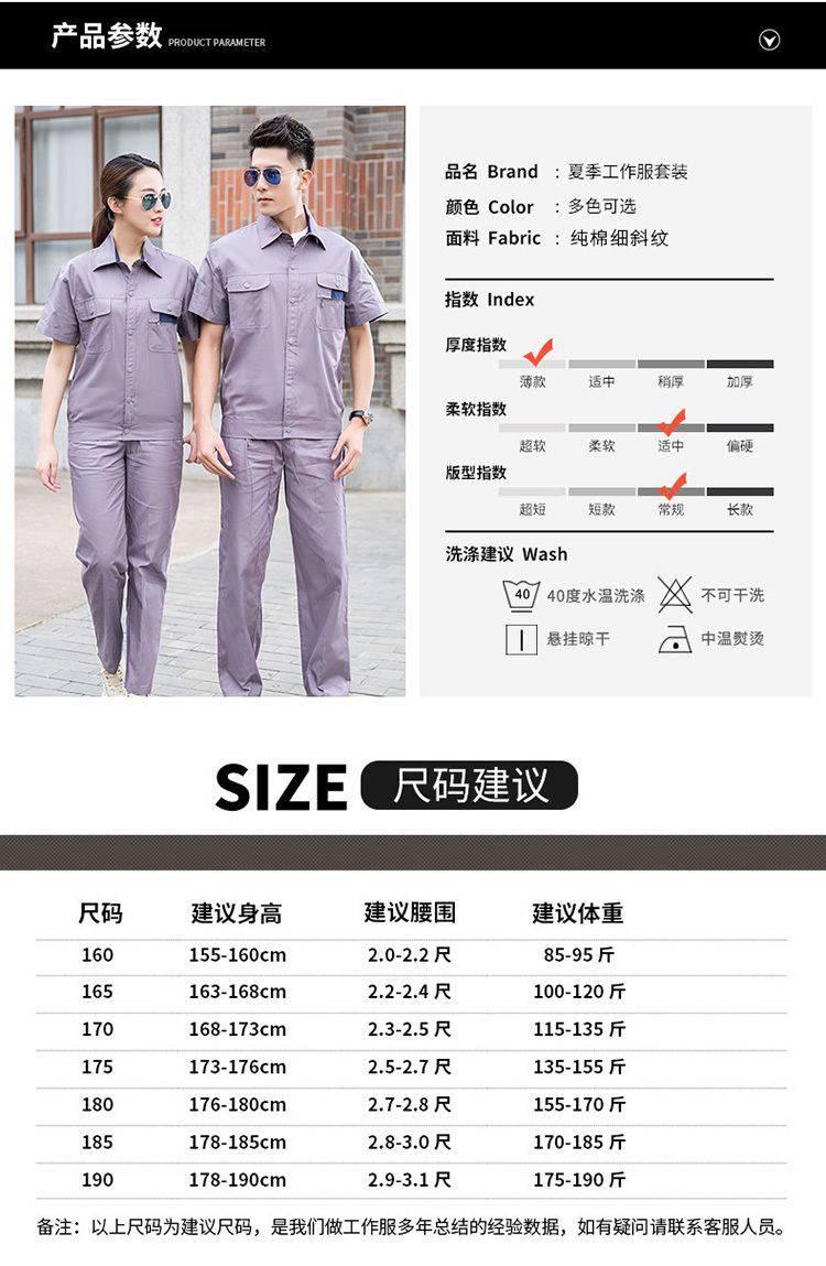 透气吸汗耐磨电焊汽修车间工厂服春夏纯棉短袖套装工作服YXS-6019