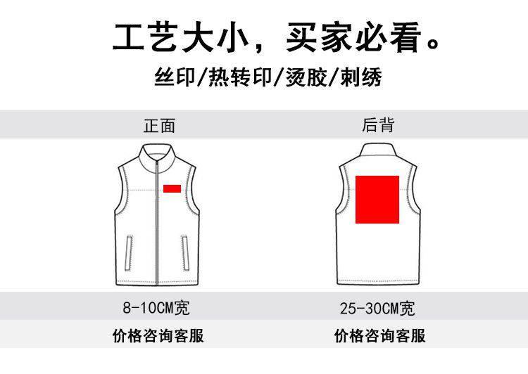 志愿者义工户外活动拼色复合马甲13色 CF703