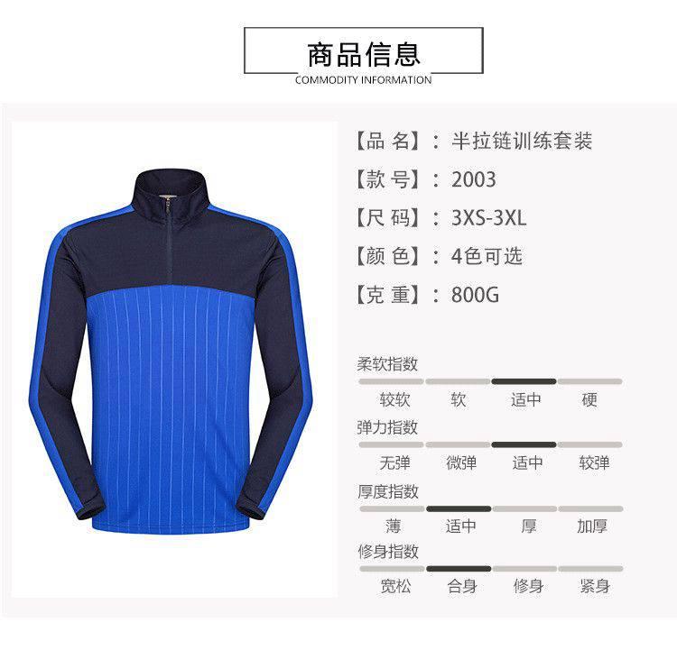 秋冬新款户外运动半拉链长袖训练套装LD-2003